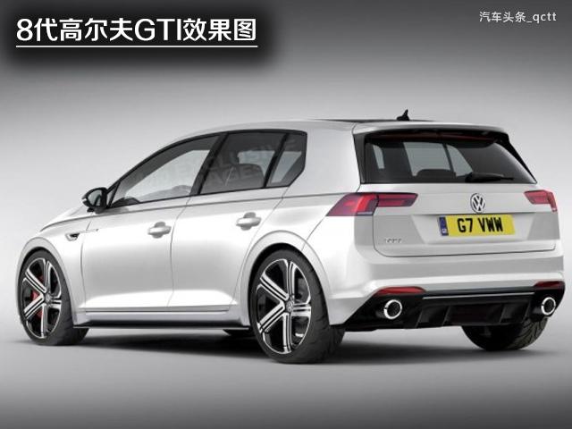 第八代高尔夫gti将基于mqb evo平台打造,新车轴距相比第七代高尔夫gti