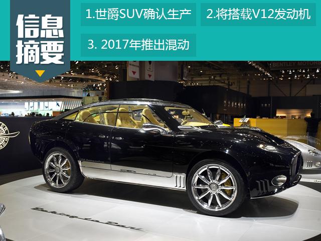 世爵SUV确认生产 将搭载V12发动机
