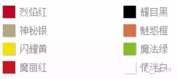 【汽车高大上的颜色名称