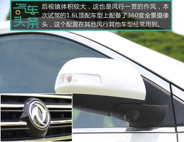头条・试驾丨光大不行要趁虚而入 试驾7座SUV东风风行SX613