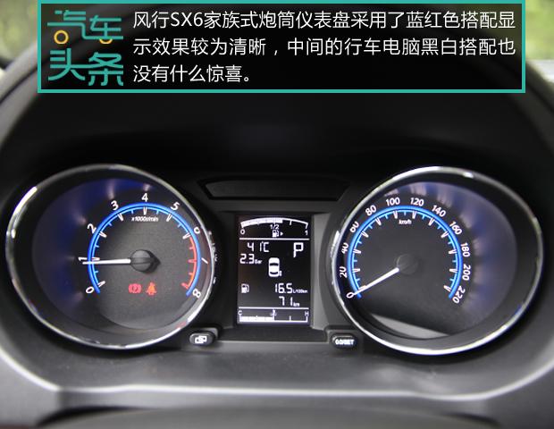 头条・试驾丨光大不行要趁虚而入 试驾7座SUV东风风行SX619