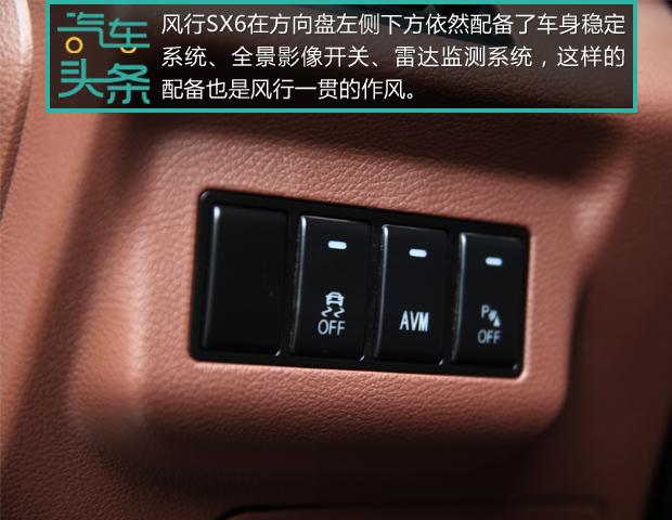 头条・试驾丨光大不行要趁虚而入 试驾7座SUV东风风行SX622