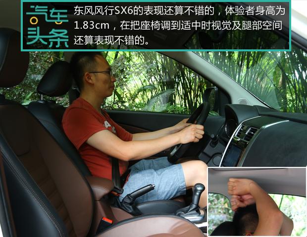 头条・试驾丨光大不行要趁虚而入 试驾7座SUV东风风行SX625