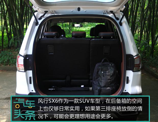 头条・试驾丨光大不行要趁虚而入 试驾7座SUV东风风行SX629