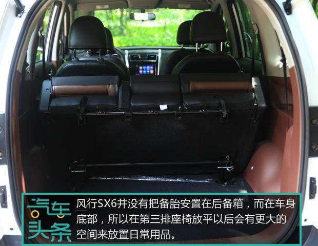 头条・试驾丨光大不行要趁虚而入 试驾7座SUV东风风行SX630