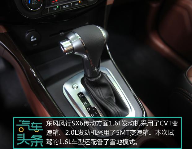 头条・试驾丨光大不行要趁虚而入 试驾7座SUV东风风行SX632