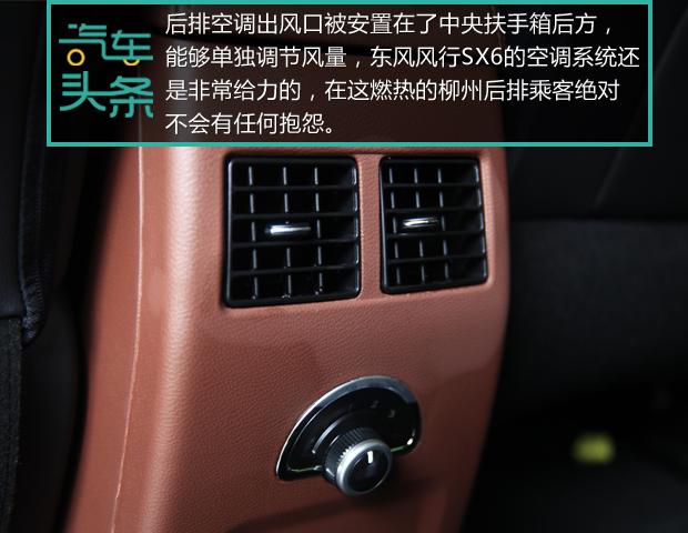头条・试驾丨光大不行要趁虚而入 试驾7座SUV东风风行SX627