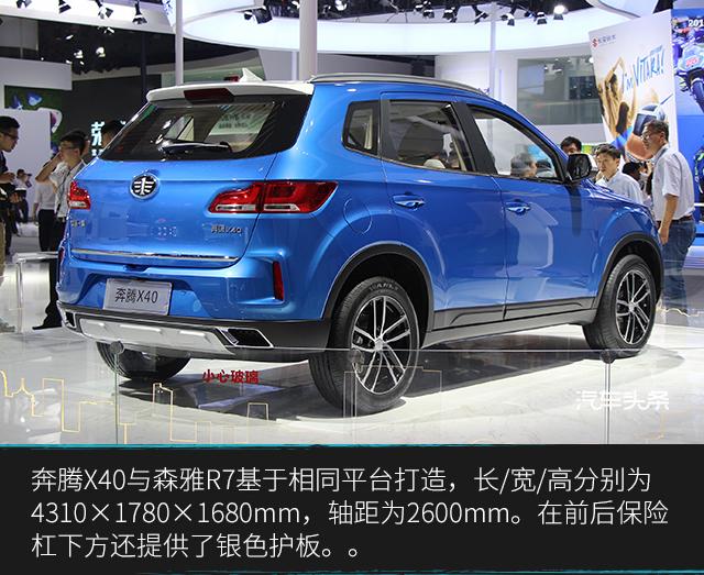 头条·车展|2016广州车展 实拍一汽奔腾X40